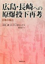 広島・長崎への原爆投下再考 日米の視点(単行本)
