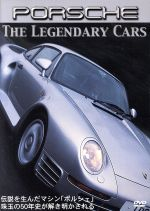 The Legendary Cars PORSCHE(通常)(DVD)