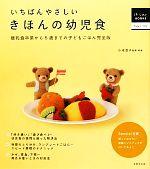 いちばんやさしいきほんの幼児食 離乳食卒業から5歳までの子どもごはん完全版(はじめてBOOKS)(単行本)
