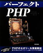 パーフェクトPHP(単行本)