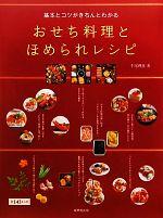 基本とコツがきちんとわかるおせち料理とほめられレシピ(単行本)