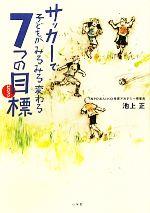 サッカーで子どもがみるみる変わる7つの目標(edu book)(単行本)