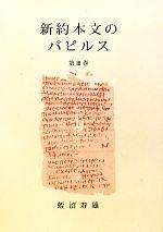 新約本文のパピルス(第3巻)(単行本)