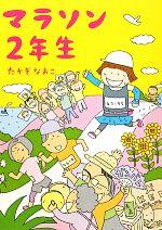 マラソン2年生 コミックエッセイ(単行本)