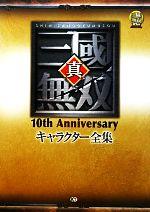 真・三國無双10th Anniversaryキャラクター全集(単行本)