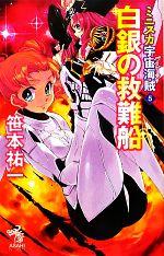 ミニスカ宇宙海賊-白銀の救難船(朝日ノベルズ)(5)(新書)