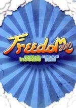 "FREEDOM 2010 in 淡路島""青空""(通常)(DVD)"