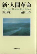 新・人間革命(第22巻)(単行本)