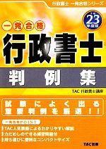 一発合格 行政書士判例集(行政書士一発合格シリーズ)(平成23年度版)(単行本)
