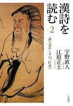 漢詩を読む-謝霊連から李白、杜甫へ(2)(単行本)