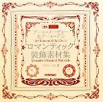 アール・ヌーヴォー&アール・デコ ロマンティック装飾素材集(design parts collection)(DVD1枚付)(単行本)