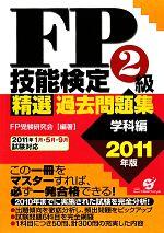 FP技能検定2級精選過去問題集 学科編(2011年版)(単行本)