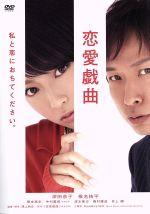 恋愛戯曲 私と恋におちてください。(通常)(DVD)