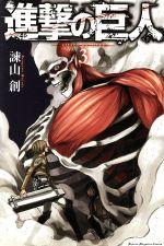 進撃の巨人(3)(マガジンKC)(少年コミック)