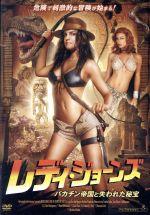 レディ・ジョーンズ バカチン帝国と失われた秘宝(通常)(DVD)