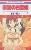 赤髪の白雪姫(5)(花とゆめC)(少女コミック)