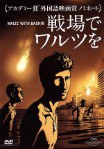 戦場でワルツを 完全版(通常)(DVD)