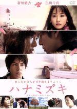 ハナミズキ スタンダード・エディション(通常)(DVD)