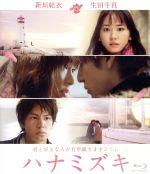 ハナミズキ(Blu-ray Disc)(BLU-RAY DISC)(DVD)
