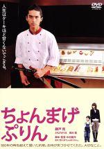 ちょんまげぷりん(通常)(DVD)