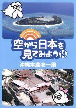 空から日本を見てみよう(14)沖縄本島を一周(通常)(DVD)