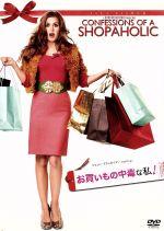 お買いもの中毒な私!(通常)(DVD)