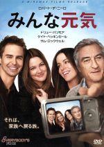 みんな元気(通常)(DVD)