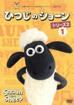 ひつじのショーン シリーズ2(1)(通常)(DVD)