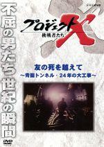 プロジェクトX 挑戦者たち 友の死を越えて~青函トンネル・24年の大工事~(通常)(DVD)