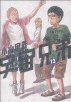 宇宙兄弟(12)(モーニングKC)(大人コミック)