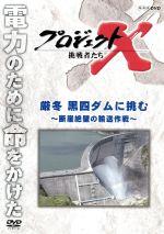 プロジェクトX 挑戦者たち 厳冬 黒四ダムに挑む~断崖絶壁の輸送作戦~(通常)(DVD)