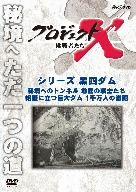 プロジェクトX 挑戦者たち シリーズ黒四ダム「秘境へのトンネル 地底の戦士たち」「絶壁に立つ巨大ダム 1千万人の激闘」(通常)(DVD)