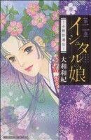 イシュタルの娘~小野於通伝~(2)(ビーラブKC)(少女コミック)