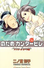 のだめカンタービレ(25)(キスKC)(少女コミック)