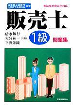 販売士1級問題集 日本商工会議所全国商工会連合会検定(単行本)