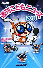 NHK週刊こどもニュース(2011)(児童書)