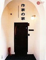 作家の家(コロナ・ブックス156)(単行本)