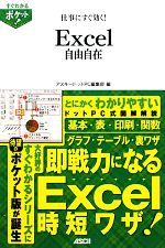 仕事にすぐ効く!Excel自由自在(新書)