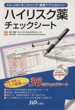 ハイリスク薬チェックシート(単行本)