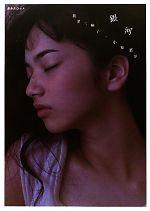 我妻三輪子・小松菜奈写真集 銀河(美少女ロット)(写真集)
