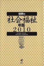世界の社会福祉年鑑2010(単行本)