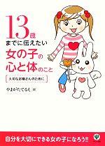 13歳までに伝えたい女の子の心と体のこと 大切なお嬢さんのために(児童書)