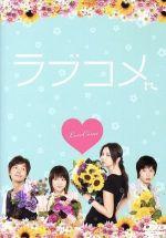 ラブコメ(通常)(DVD)