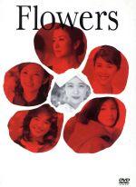 Flowers(通常)(DVD)