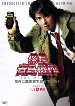 係長 青島俊作 THE MOBILE 事件は取調室で起きている!(通常)(DVD)