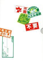 踊る大捜査線 THE MOVIE 3 カエル急便おまとめパック(Blu-ray Disc)(※プレミアムエディション(アウターケース、特典DVD2枚付)、DVD1枚、DVD1枚)(BLU-RAY DISC)(DVD)