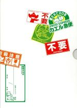 踊る大捜査線 THE MOVIE 3 カエル急便おまとめパック(※プレミアムエディション(アウターケース、特典DVD2枚付))(通常)(DVD)