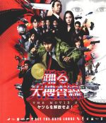 踊る大捜査線 THE MOVIE 3 ヤツらを解放せよ! スタンダード・エディション(Blu-ray Disc)(BLU-RAY DISC)(DVD)