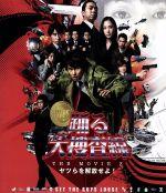 踊る大捜査線 THE MOVIE 3 ヤツらを解放せよ! プレミアム・エディション(Blu-ray Disc)(BLU-RAY DISC)(DVD)