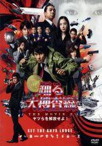 踊る大捜査線 THE MOVIE 3 ヤツらを解放せよ! スタンダード・エディション(通常)(DVD)